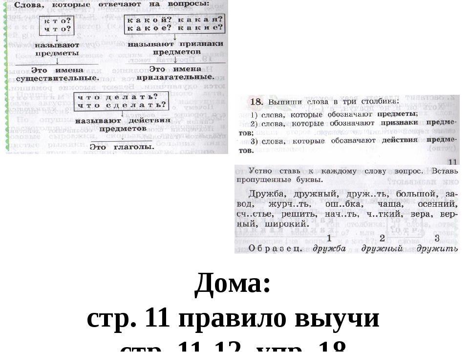 Дома: стр. 11 правило выучи стр. 11-12, упр. 18