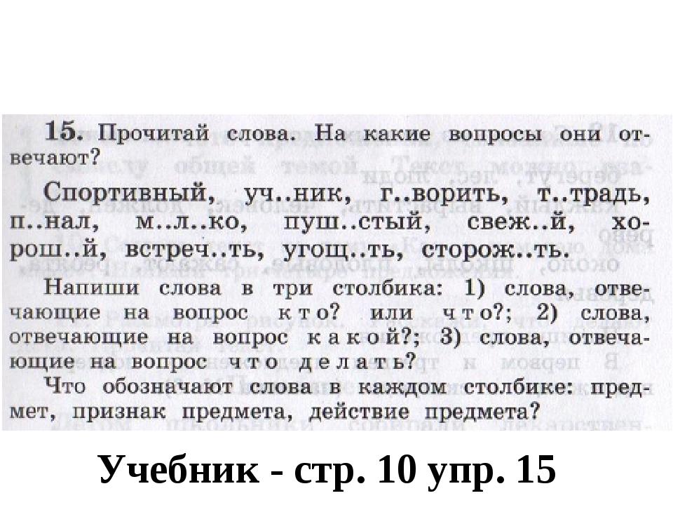 Учебник - стр. 10 упр. 15