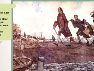 То было триста лет назад… Царь Петр к Неве привел солдат. Шел по болотам и л