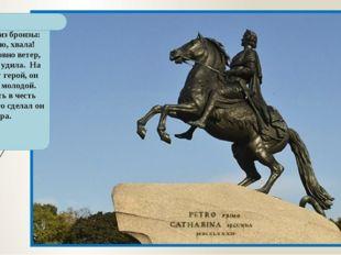 Памятник из бронзы: честь царю, хвала! Мчится словно ветер, конь тянет удила