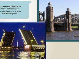Есть мосты в Петербурге. Шесть сотен мостов. Не припомнить и за день Всех ег