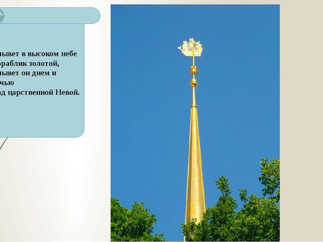 Плывет в высоком небе Кораблик золотой, Плывет он днем и ночью Над царственно...