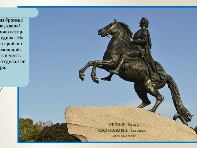 Памятник из бронзы: честь царю, хвала! Мчится словно ветер, конь тянет удила...