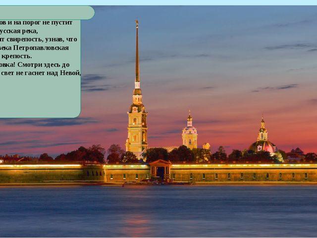Теперь врагов и на порог не пустит русская река, Пускай смирят свирепость, у...