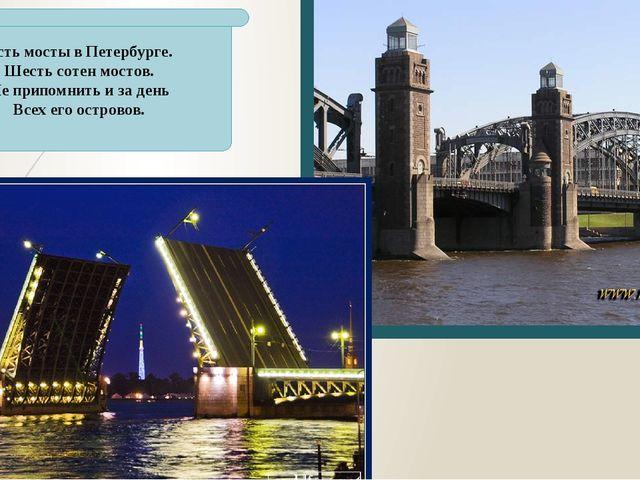 Есть мосты в Петербурге. Шесть сотен мостов. Не припомнить и за день Всех ег...