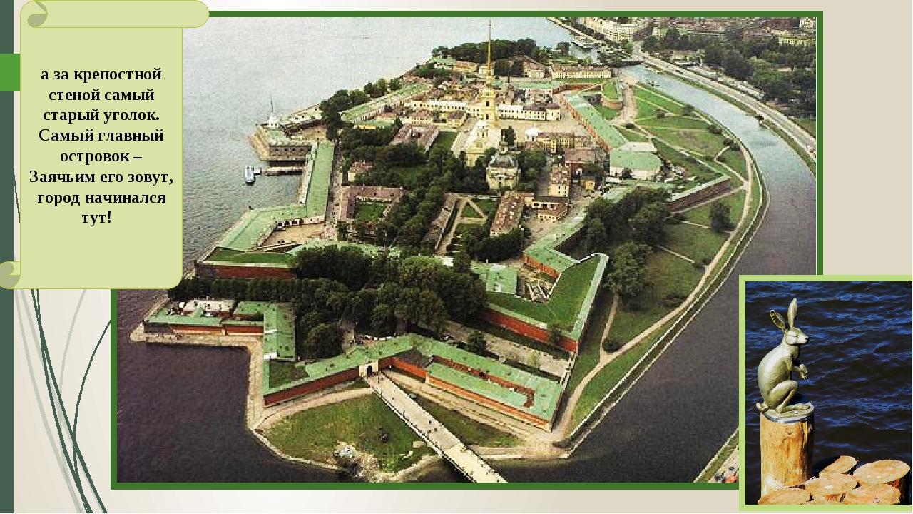 а за крепостной стеной самый старый уголок. Самый главный островок – Заячьим...