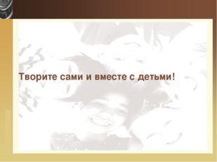 Творите сами и вместе с детьми! www.themegallery.com