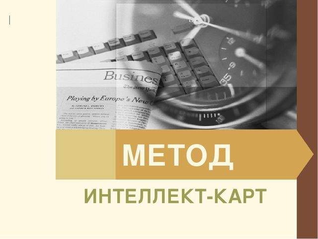 МЕТОД ИНТЕЛЛЕКТ-КАРТ Company Logo LOGO