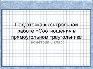 Подготовка к контрольной работе «Соотношения в прямоугольном треугольнике Гео