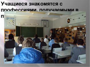 Учащиеся знакомятся с профессиями, получаемыми в процессе обучения в техникуме.