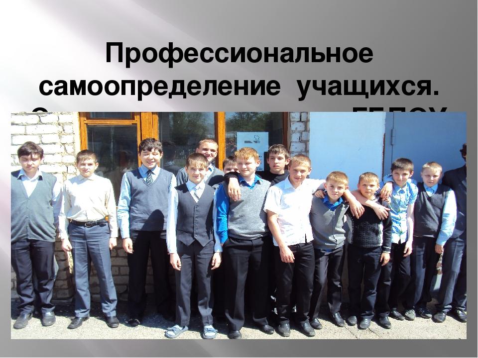 Профессиональное самоопределение учащихся. Экскурсия учащихся в ГБПОУ Шатков...