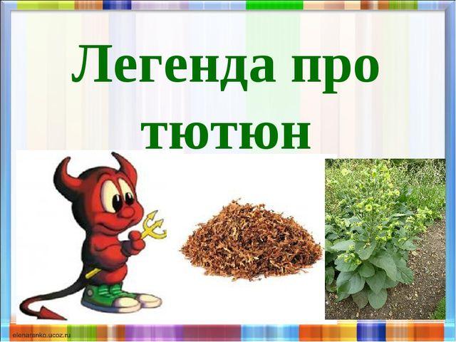 Легенда про тютюн