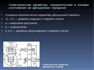 Геометрические параметры, кинематические и силовые соотношения во фрикционных