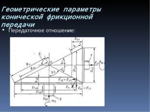 Геометрические параметры конической фрикционной передачи Передаточное отношен