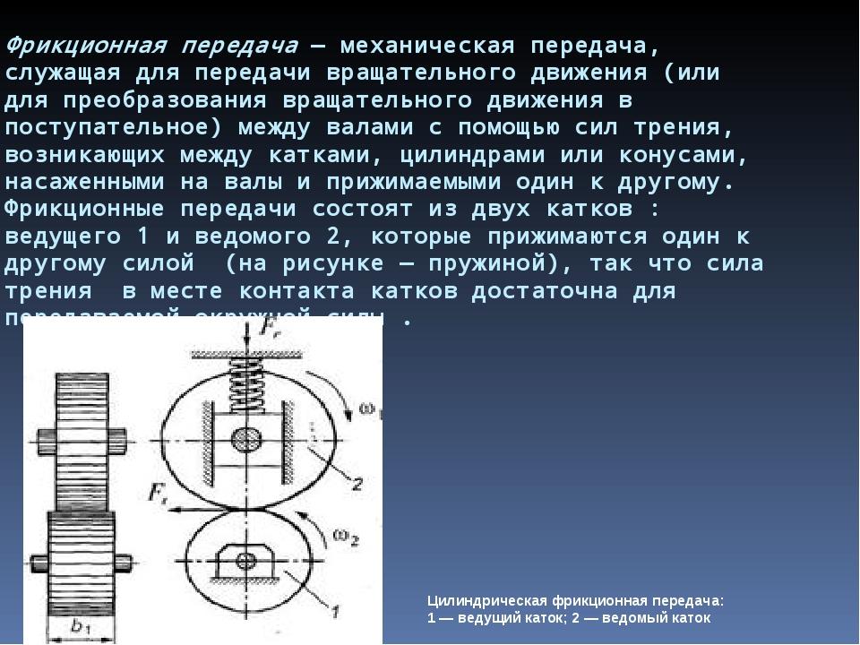 Фрикционная передача — механическая передача, служащая для передачи вращатель...