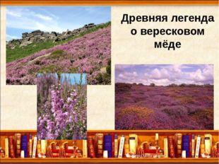 Древняя легенда о вересковом мёде