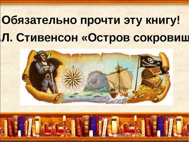 Обязательно прочти эту книгу! Р.Л. Стивенсон «Остров сокровищ»