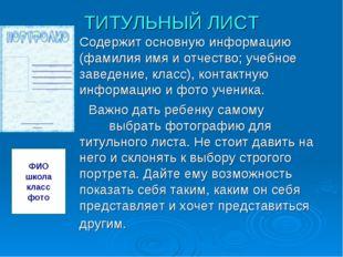 ТИТУЛЬНЫЙ ЛИСТ Содержит основную информацию (фамилия имя и отчество; учебное