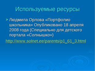 Используемые ресурсы Людмила Орлова «Портфолио школьника» Опубликовано 18 апр