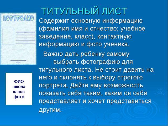ТИТУЛЬНЫЙ ЛИСТ Содержит основную информацию (фамилия имя и отчество; учебное...