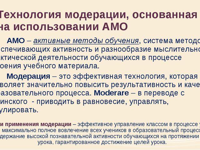 Технология модерации, основанная на использовании АМО АМО – активные методы...