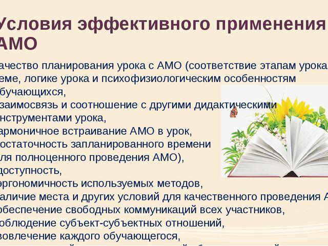 Условия эффективного применения АМО качество планирования урока с АМО (соотве...