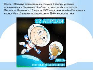 После 108 минут пребывания в космосе Гагарин успешно приземлился в Саратовско