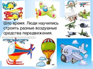 Шло время. Люди научились строить разные воздушные средства передвижения.