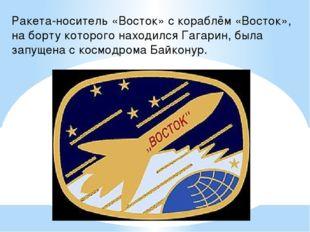 Ракета-носитель «Восток» с кораблём «Восток», на борту которого находился Гаг