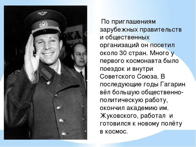 По приглашениям зарубежных правительств и общественных организаций он посети...
