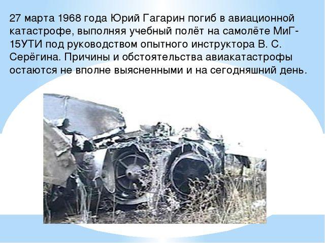 27 марта 1968 года Юрий Гагарин погиб в авиационной катастрофе, выполняя учеб...