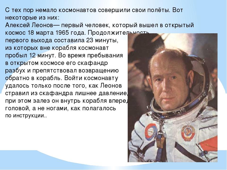 С тех пор немало космонавтов совершили свои полёты. Вот некоторые из них: Але...