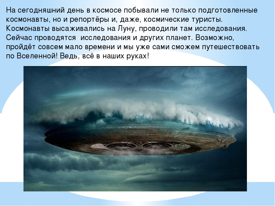 На сегодняшний день в космосе побывали не только подготовленные космонавты, н...