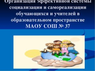 Организация эффективной системы социализации и самореализации обучающихся и у