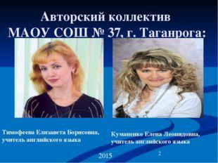 Авторский коллектив МАОУ СОШ № 37, г. Таганрога: Тимофеева Елизавета Борисовн