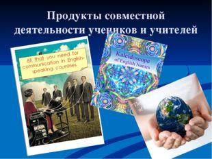 """Продукты совместной деятельности учеников и учителей Практическое пособие """"Th"""