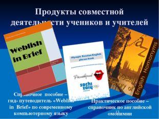 Продукты совместной деятельности учеников и учителей Справочное пособие – гид