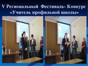 V Региональный Фестиваль- Конкурс «Учитель профильной школы»