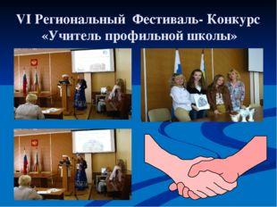 VI Региональный Фестиваль- Конкурс «Учитель профильной школы»