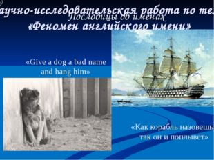 «Give a dog a bad name and hang him» «Как корабль назовешь, так он и поплывет
