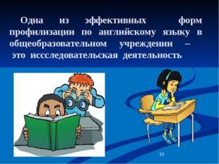 Одна из эффективных форм профилизации по английскому языку в общеобразовате