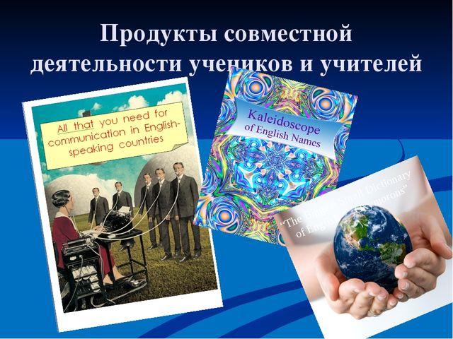 """Продукты совместной деятельности учеников и учителей Практическое пособие """"Th..."""
