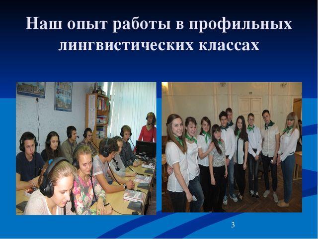 Наш опыт работы в профильных лингвистических классах