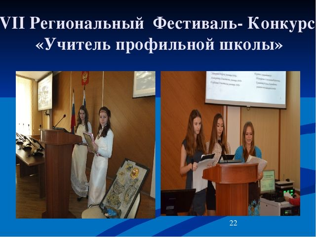 VII Региональный Фестиваль- Конкурс «Учитель профильной школы»