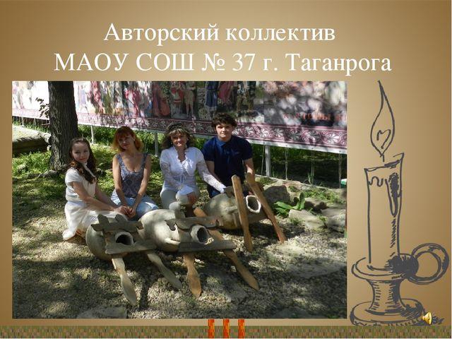 Авторский коллектив МАОУ СОШ № 37 г. Таганрога