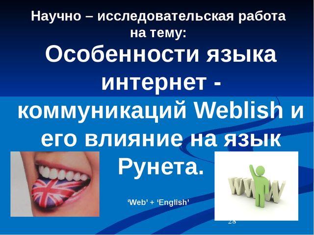 Научно – исследовательская работа на тему:  Особенности языка интернет - ком...