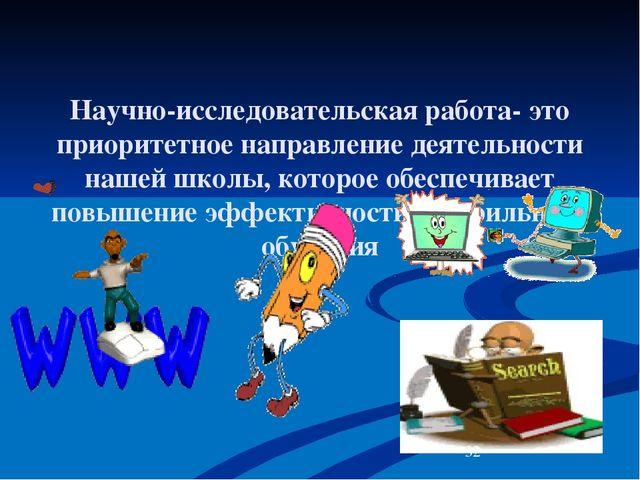 Научно-исследовательская работа- это приоритетное направление деятельности н...