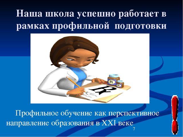 Наша школа успешно работает в рамках профильной подготовки Профильное обучен...