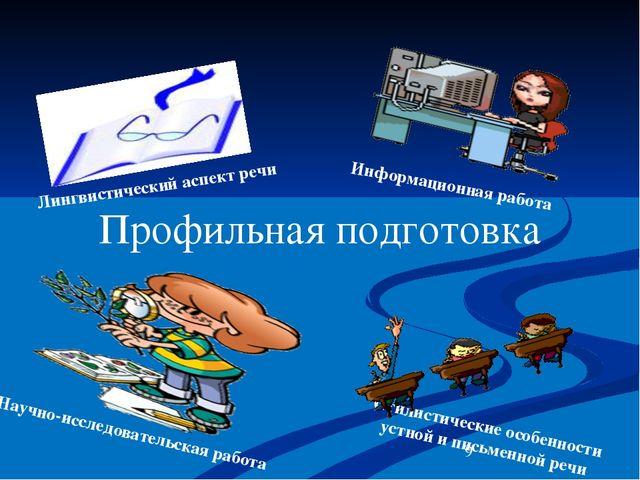 Лингвистический аспект речи Информационная работа Научно-исследовательская ра...
