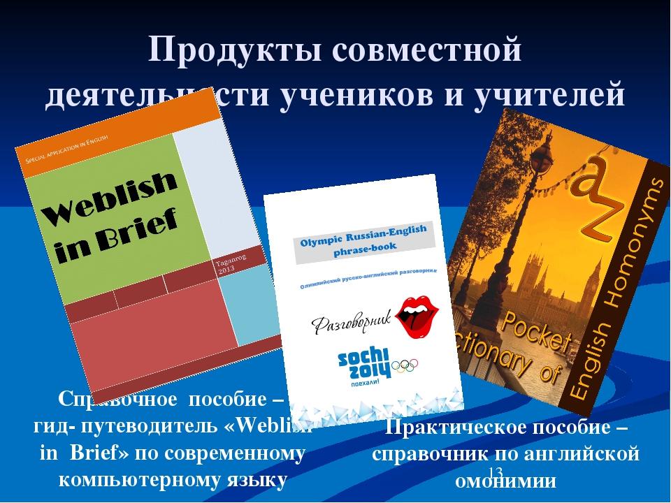 Продукты совместной деятельности учеников и учителей Справочное пособие – гид...